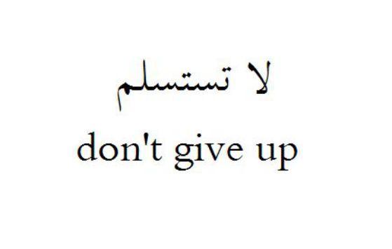 frases-arabes-para-tatuajes-10