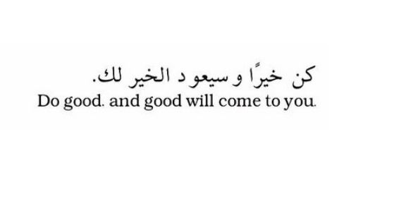 Tatouage Arabesque Phrases (1)