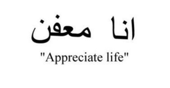 Tatouage Arabesque Phrases (2)