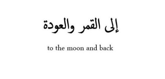 Tatouage Arabesque Phrases (6)