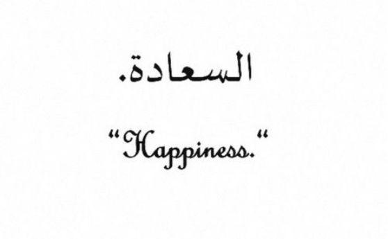 Tatouage Arabesque Phrases (8)