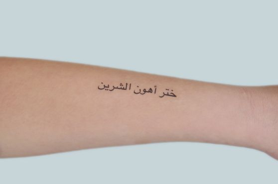 Tatouages Arabes (9)